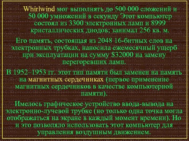 Whirlwind мог выполнять до 500 000 сложений и 50 000 умножений в секунду Этот