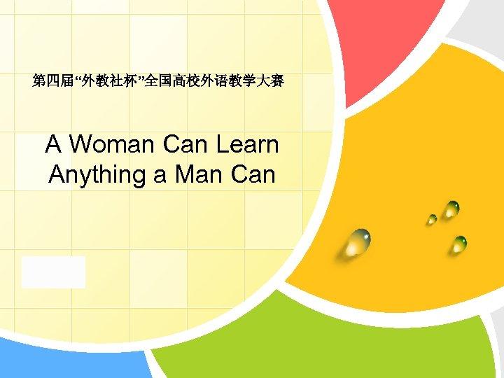 "第四届""外教社杯""全国高校外语教学大赛 A Woman Can Learn Anything a Man Can L/O/G/O"
