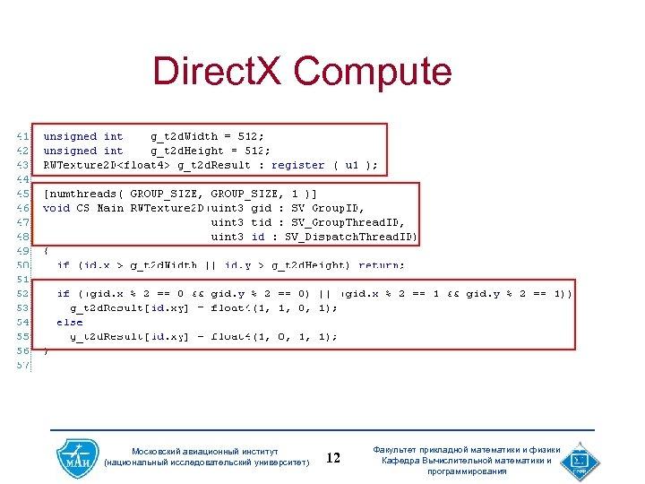 Direct. X Compute Московский авиационный институт (национальный исследовательский университет) 12 Факультет прикладной математики и