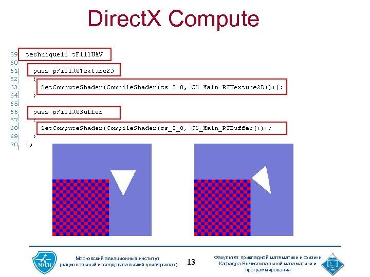 Direct. X Compute Московский авиационный институт (национальный исследовательский университет) 13 Факультет прикладной математики и