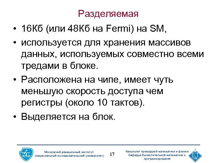 Разделяемая • 16 Кб (или 48 Кб на Fermi) на SM, • используется для