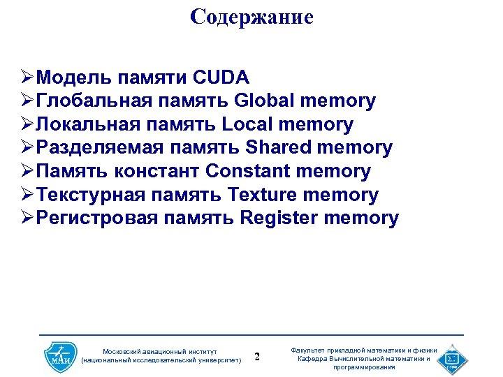 Содержание ØМодель памяти CUDA ØГлобальная память Global memory ØЛокальная память Local memory ØРазделяемая память