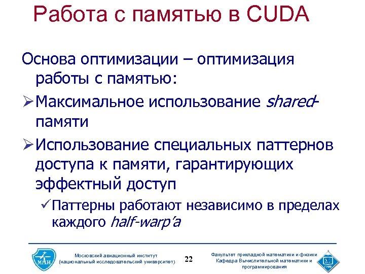 Работа с памятью в CUDA Основа оптимизации – оптимизация работы с памятью: Ø Максимальное