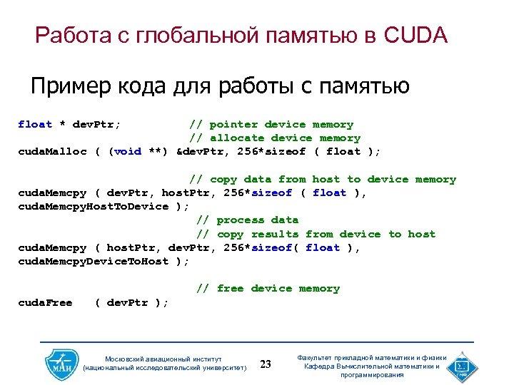 Работа с глобальной памятью в CUDA Пример кода для работы с памятью float *