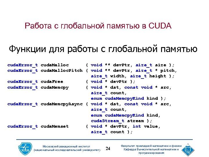 Работа с глобальной памятью в CUDA Функции для работы с глобальной памятью cuda. Error_t