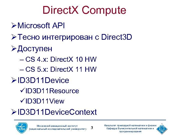 Direct. X Compute Ø Microsoft API Ø Тесно интегрирован с Direct 3 D Ø