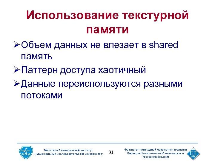 Использование текстурной памяти Ø Объем данных не влезает в shared память Ø Паттерн доступа