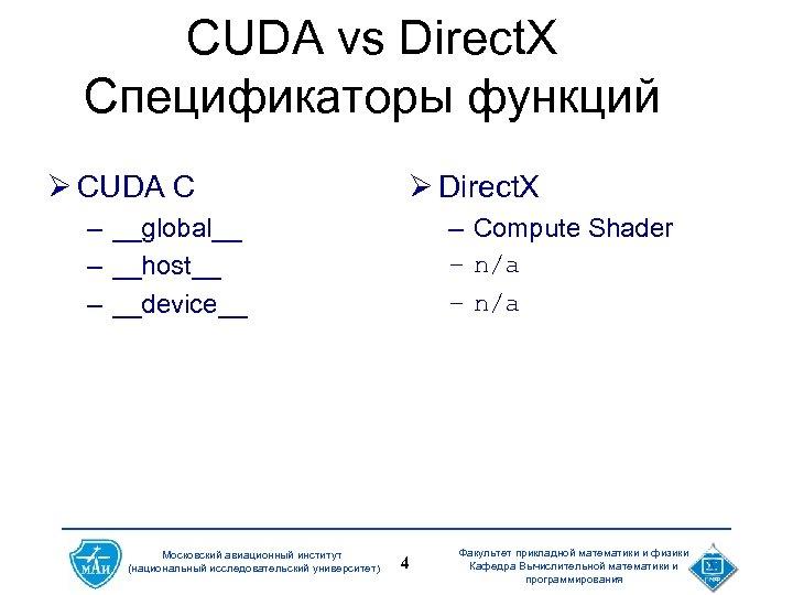 CUDA vs Direct. X Спецификаторы функций Ø CUDA C Ø Direct. X – __global__