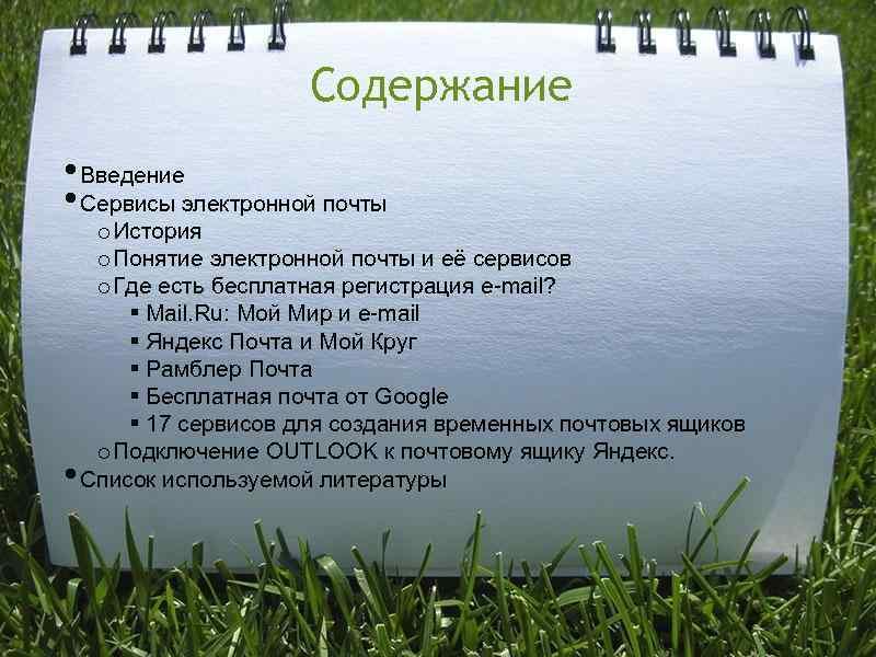 Содержание • Введение • Сервисы электронной почты • o История o Понятие электронной почты