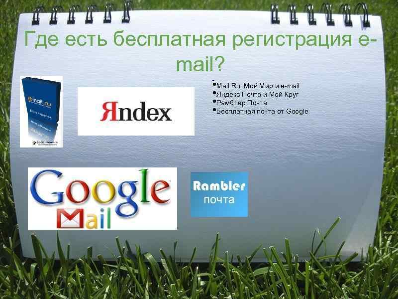 Где есть бесплатная регистрация email? • Mail. Ru: Мой Мир и e-mail • Яндекс