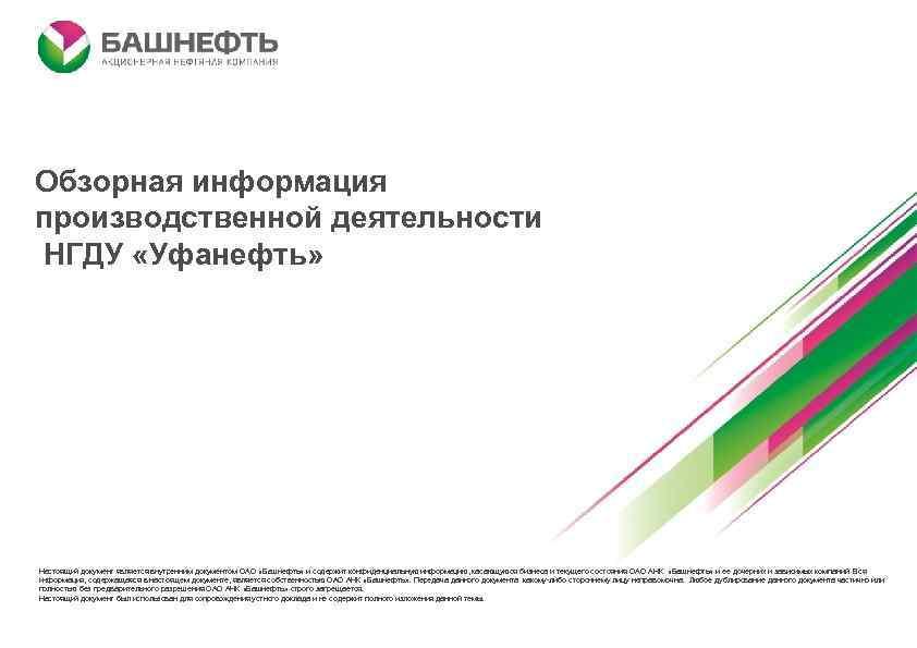 Обзорная информация производственной деятельности НГДУ «Уфанефть» Настоящий документ является внутренним документом ОАО «Башнефть» и