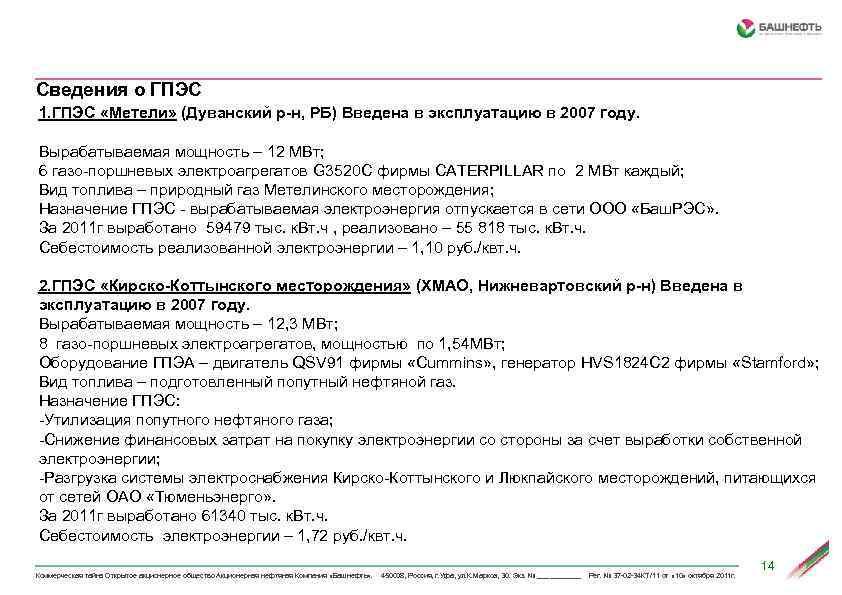 Сведения о ГПЭС 1. ГПЭС «Метели» (Дуванский р-н, РБ) Введена в эксплуатацию в 2007