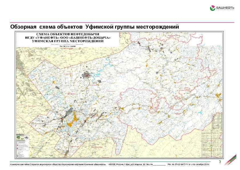 Обзорная схема объектов Уфимской группы месторождений Коммерческая тайна Открытое акционерное общество Акционерная нефтяная Компания
