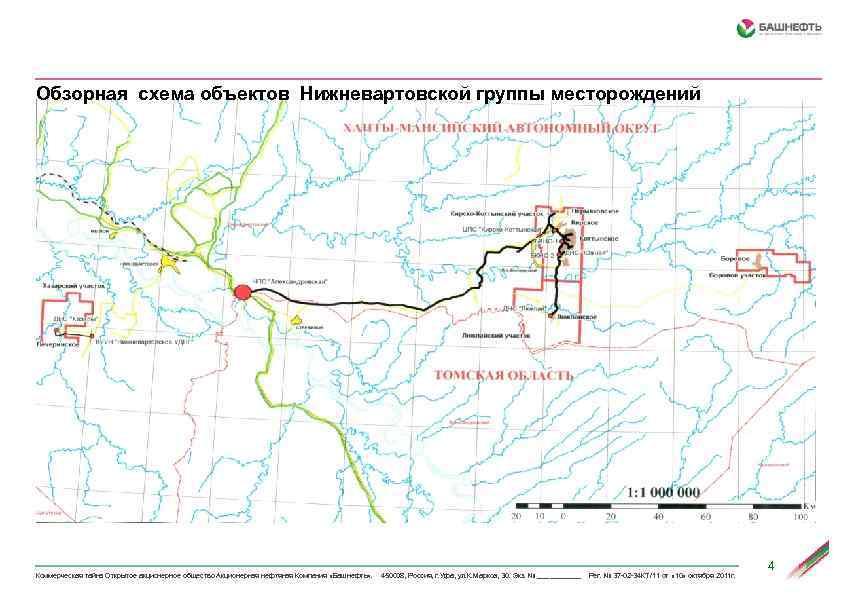 Обзорная схема объектов Нижневартовской группы месторождений Коммерческая тайна Открытое акционерное общество Акционерная нефтяная Компания