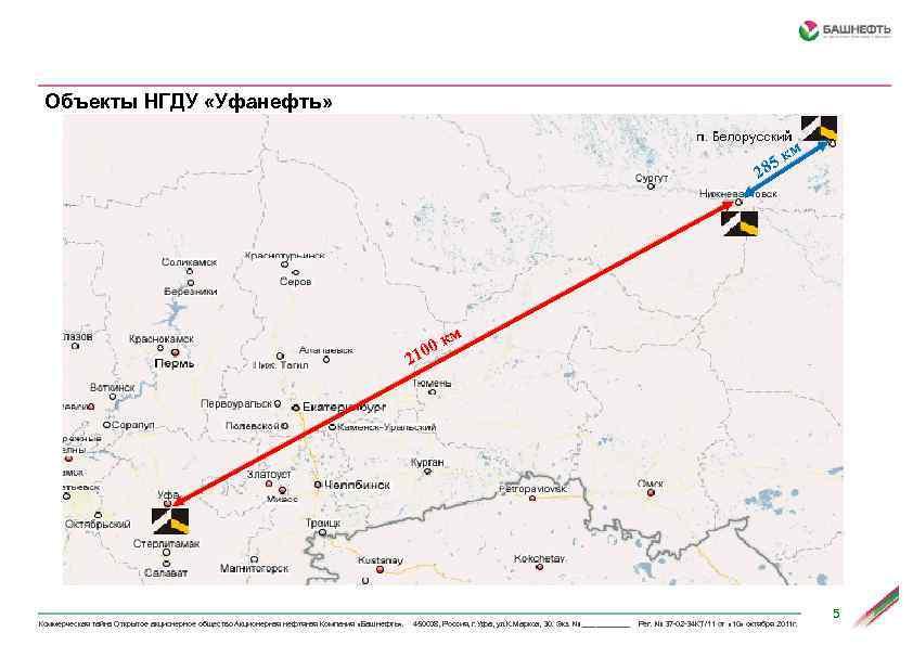 Объекты НГДУ «Уфанефть» м к 85 2 м к 00 1 2 Коммерческая тайна