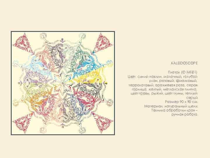 KALEIDOSCOPE Платок (ID MFi 01) Цвет: синий павлин, молочный, голубой улан, розовый, фиалковый, терракотовый,
