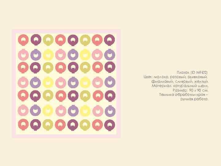 Платок (ID MFi 02) Цвет: молоко, розовый, оливковый, фиалковый, сливовый, желтый. Материал: натуральный шелк.