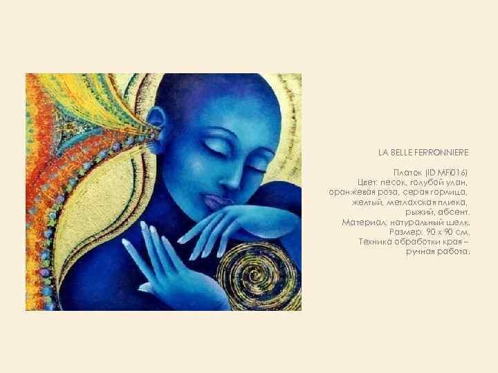 LA BELLE FERRONNIERE Платок (ID MFi 016) Цвет: песок, голубой улан, оранжевая роза, серая