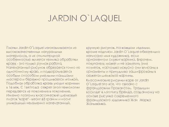JARDIN O`LAQUEL Платки Jardin O`Laquel изготавливаются из высококачественных натуральных материалов, а их отличительной особенностью