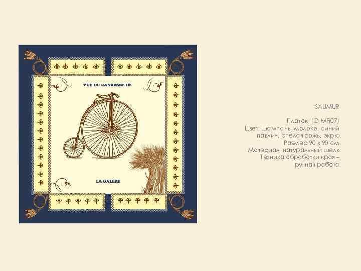 SAUMUR Платок (ID MFi 07) Цвет: шампань, молоко, синий павлин, спелая рожь, экрю. Размер