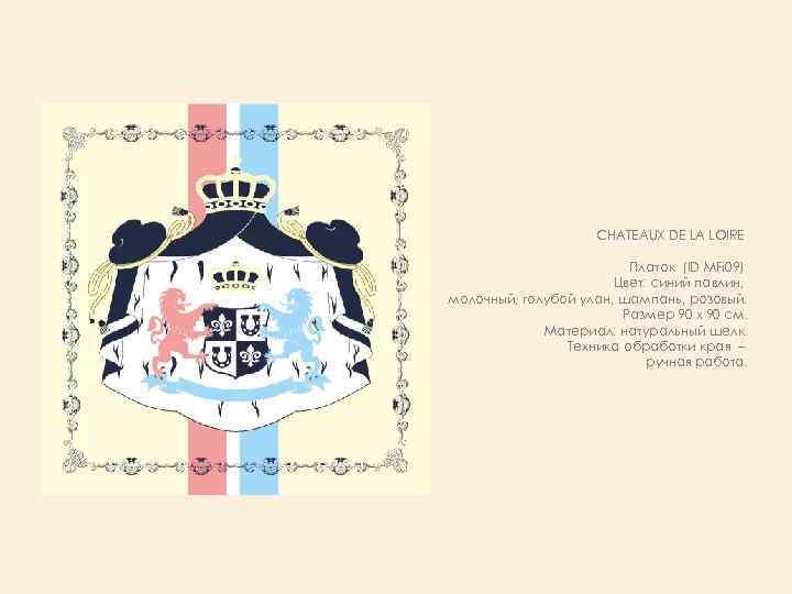 CHATEAUX DE LA LOIRE Платок (ID MFi 09) Цвет: синий павлин, молочный, голубой улан,