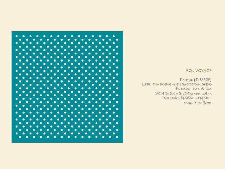 BON VOYAGE Платок (ID MFi 08) Цвет: сине-зеленые водоросли, экрю. Размер 90 х 90
