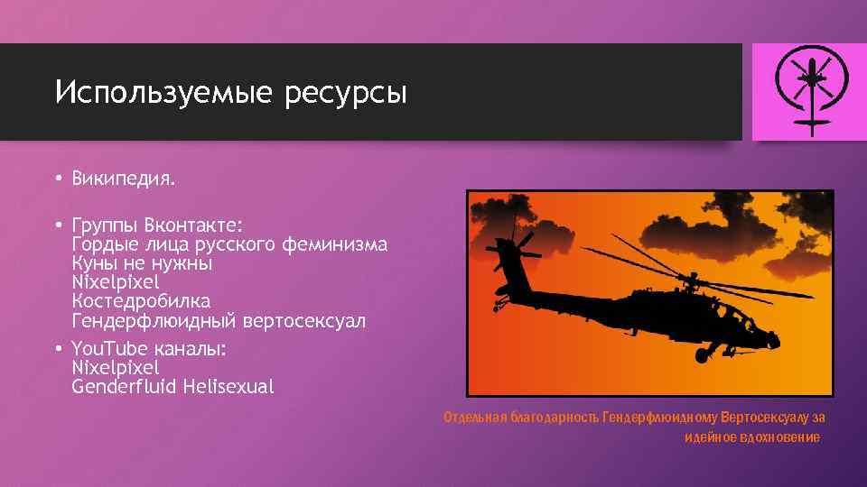 Используемые ресурсы • Википедия. • Группы Вконтакте: Гордые лица русского феминизма Куны не нужны