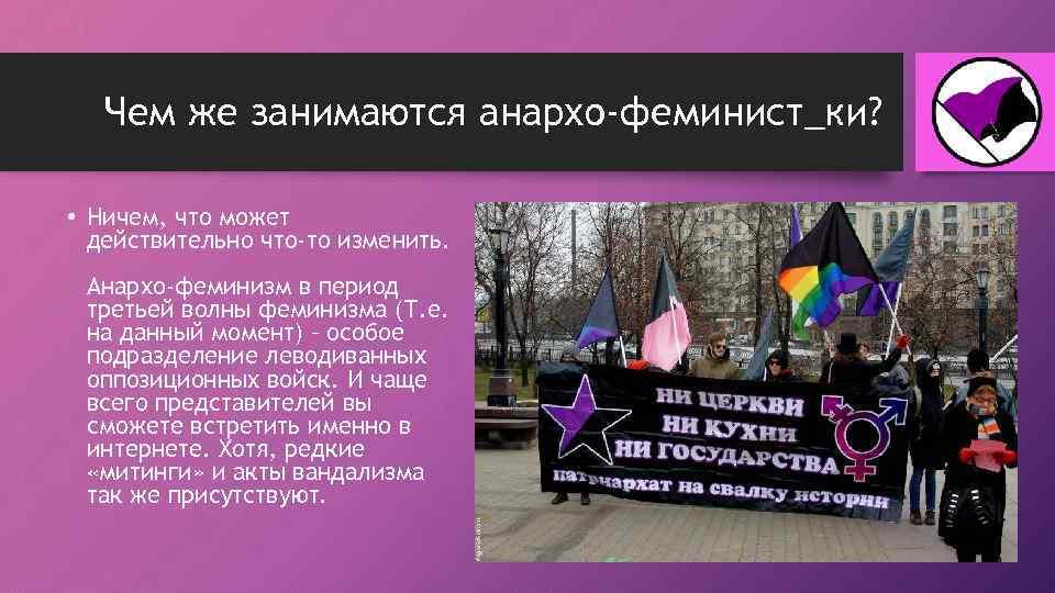 Чем же занимаются анархо-феминист_ки? • Ничем, что может действительно что-то изменить. Анархо-феминизм в период
