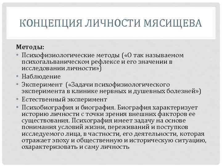 КОНЦЕПЦИЯ ЛИЧНОСТИ МЯСИЩЕВА Методы: • Психофизиологические методы ( «О так называемом психогальваническом рефлексе и
