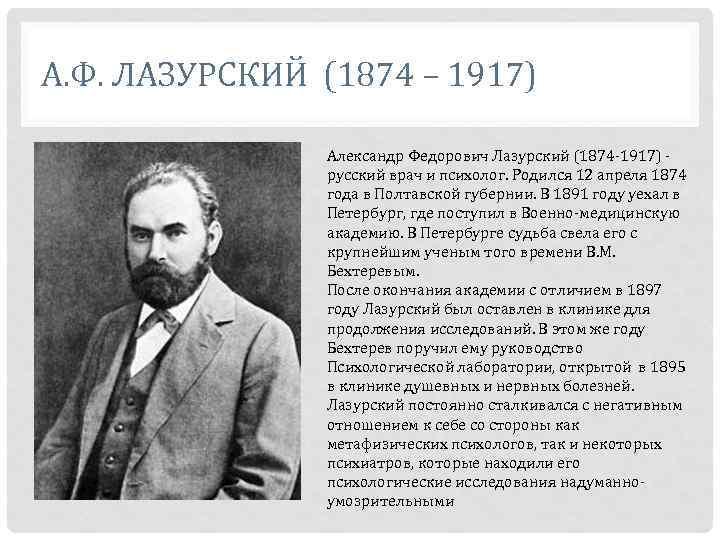 А. Ф. ЛАЗУРСКИЙ (1874 – 1917) Александр Федорович Лазурский (1874 1917) русский врач и