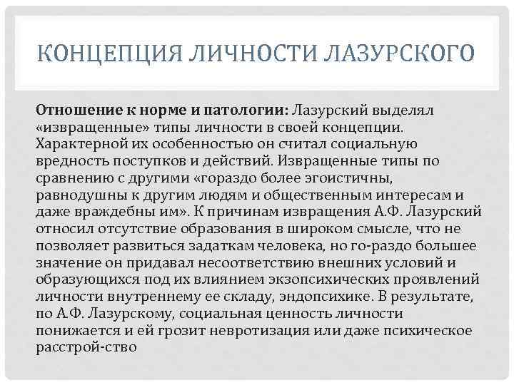 КОНЦЕПЦИЯ ЛИЧНОСТИ ЛАЗУРСКОГО Отношение к норме и патологии: Лазурский выделял «извращенные» типы личности в
