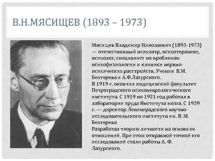 В. Н. МЯСИЩЕВ (1893 – 1973) Мясищев Владимир Николаевич (1893 1973) — отечественный психиатр,