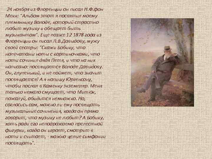 24 ноября из Флоренции он писал Н. Ф. фон Мекк: