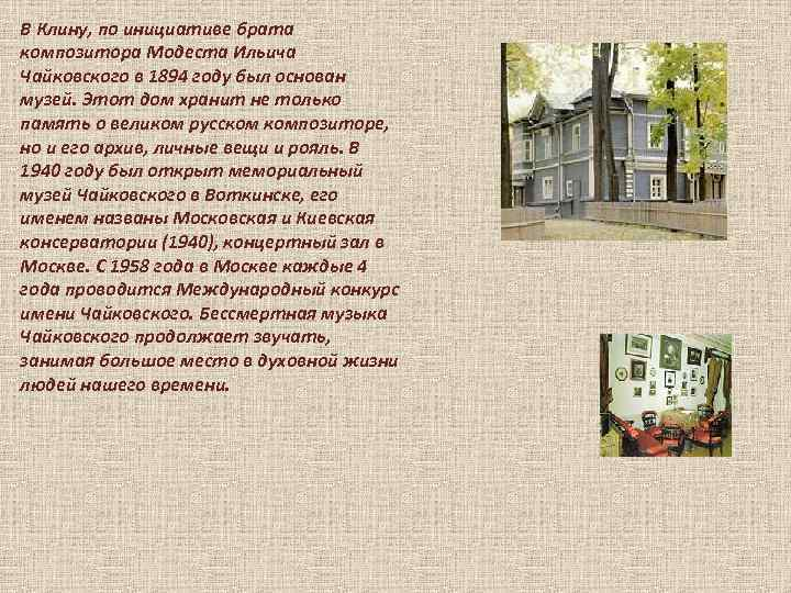 В Клину, по инициативе брата композитора Модеста Ильича Чайковского в 1894 году был основан