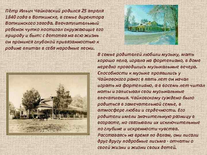 Пётр Ильич Чайковский родился 25 апреля 1840 года в Воткинске, в семье директора Воткинского