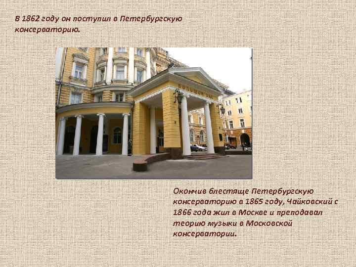 В 1862 году он поступил в Петербургскую консерваторию. Окончив блестяще Петербургскую консерваторию в 1865