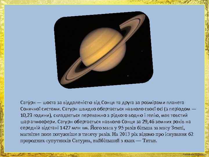 Сату рн — шоста за віддаленістю від Сонця та друга за розмірами планета Сонячної
