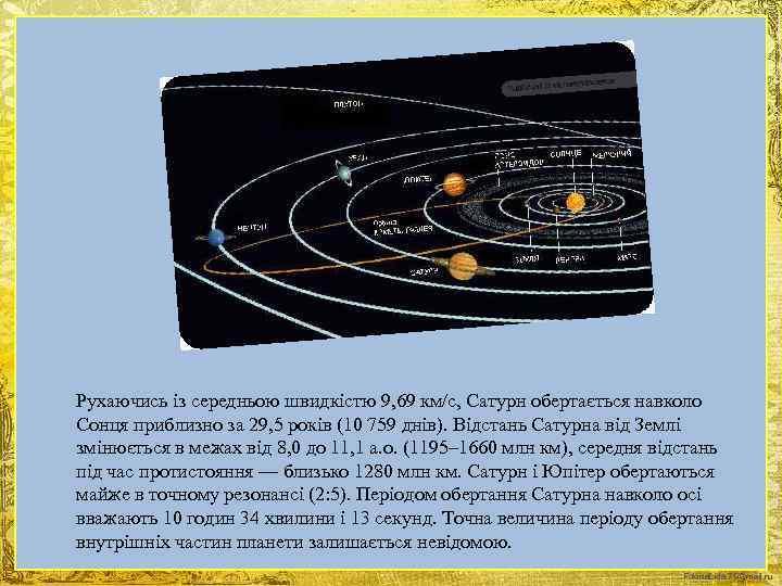 Рухаючись із середньою швидкістю 9, 69 км/с, Сатурн обертається навколо Сонця приблизно за 29,