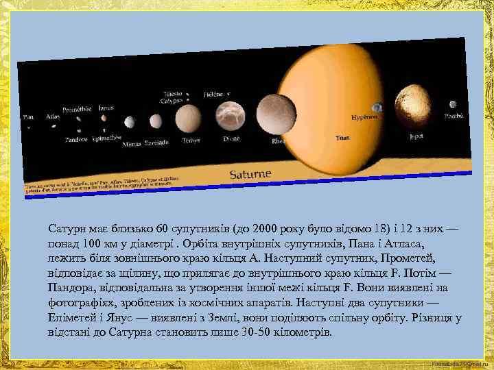 Сатурн має близько 60 супутників (до 2000 року було відомо 18) і 12 з