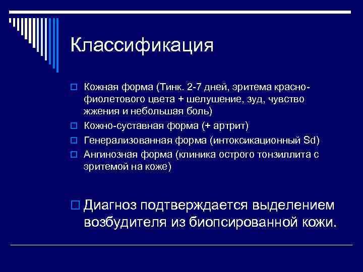 Классификация o Кожная форма (Тинк. 2 -7 дней, эритема красно- фиолетового цвета + шелушение,