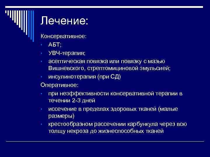 Лечение: Консервативное: • АБТ; • УВЧ-терапия; • асептическая повязка или повязку с мазью Вишневского,