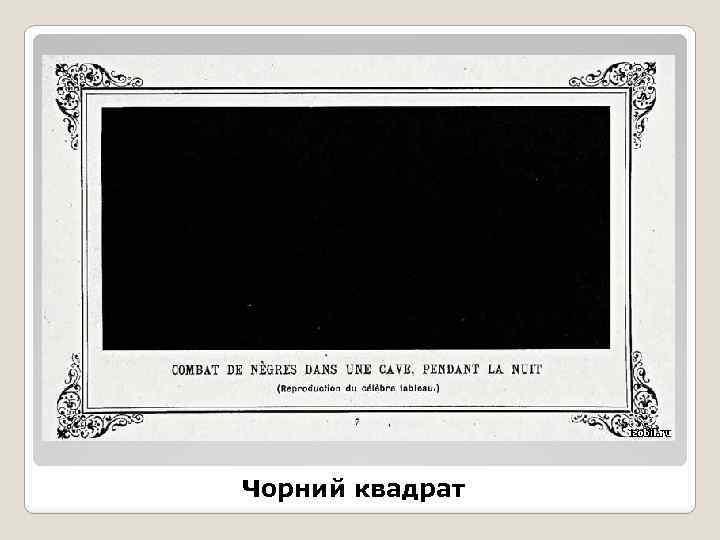 Чорний квадрат