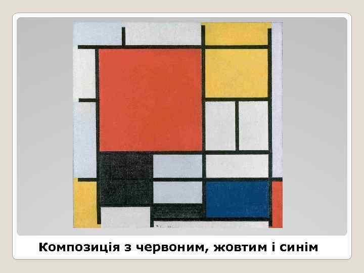 Композиція з червоним, жовтим і синім