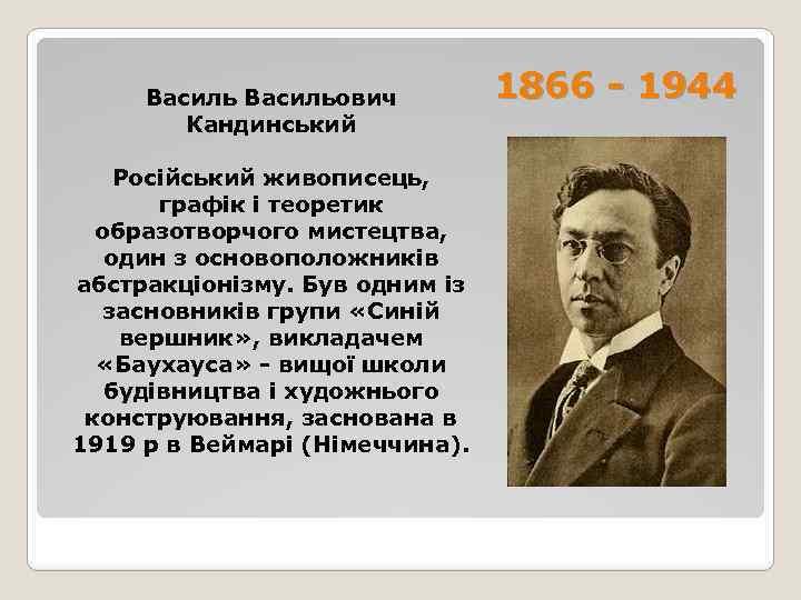 Васильович Кандинський Російський живописець, графік і теоретик образотворчого мистецтва, один з основоположників абстракціонізму. Був