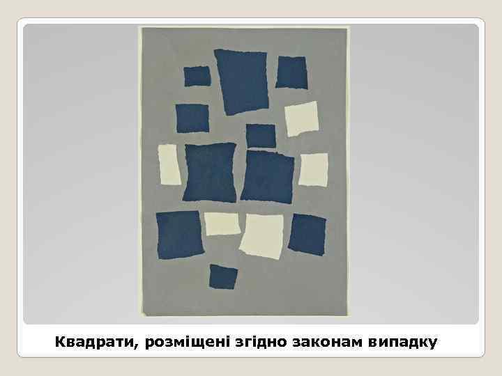 Квадрати, розміщені згідно законам випадку