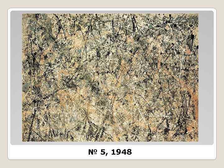 № 5, 1948