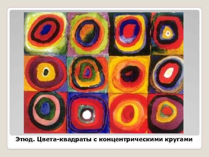 Этюд. Цвета-квадраты с концентрическими кругами