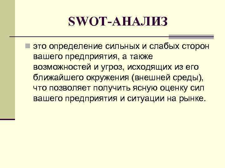 SWOT-АНАЛИЗ n это определение сильных и слабых сторон вашего предприятия, а также возможностей и