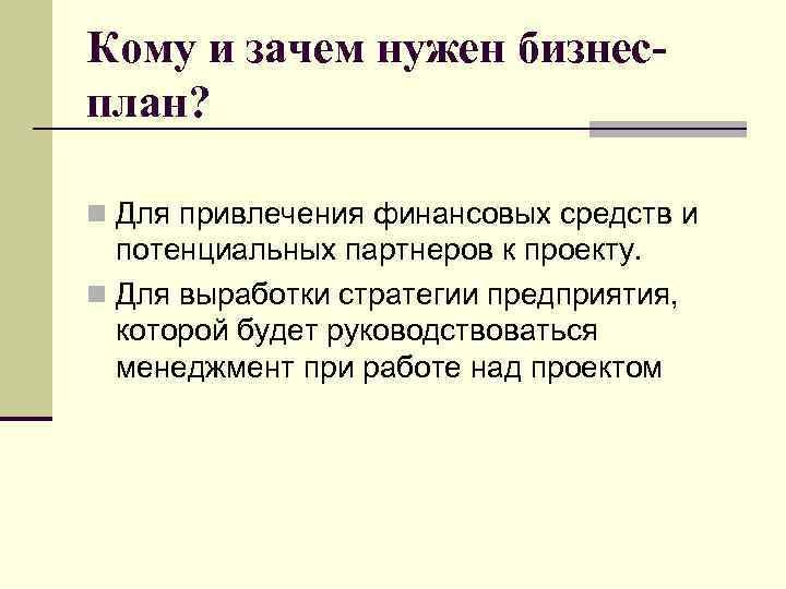 Кому и зачем нужен бизнесплан? n Для привлечения финансовых средств и потенциальных партнеров к