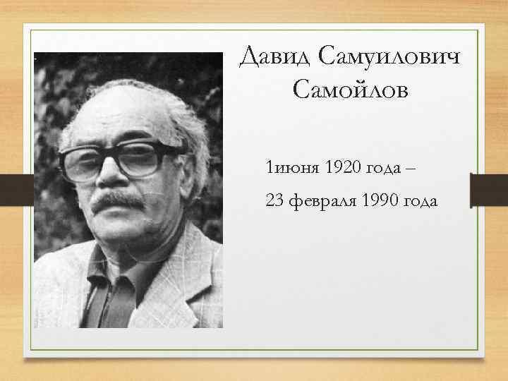 Давид Самуилович Самойлов 1 июня 1920 года – 23 февраля 1990 года